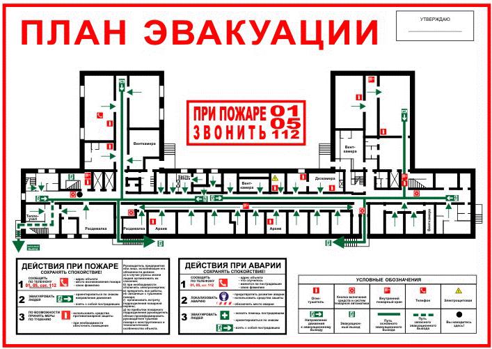 планы (схемы) эвакуации